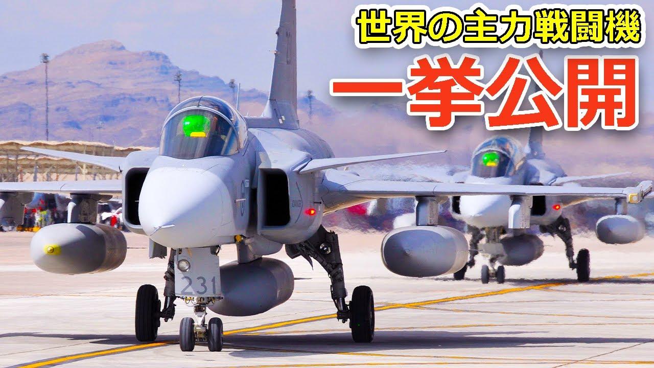 世界の最新主力戦闘機を一挙公開【日本軍事情報】
