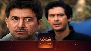 مسلسل كشف الأقنعة الحلقة 1 الاولى | HD - Kashf Alaqnea Ep1