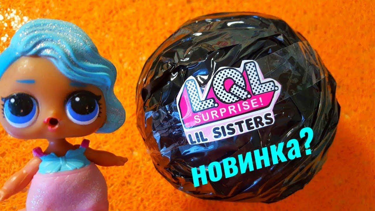 ЧЕРНЫЙ ЛОЛ Сюрприз своими руками Lil Sister Куклы ЛОЛ LOL Dolls .