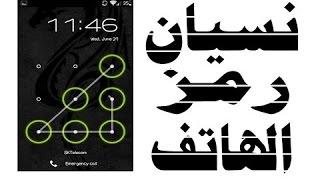 سهل جدا - كيفية فتح قفل الهاتف اذا نسيت نمط القفل او كلمه السر