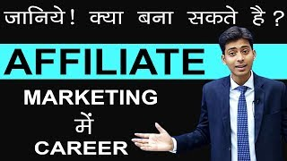Affiliate Marketing Career After 10th and 12th in India  | # 45 | CREATE YOUR IDENTITY