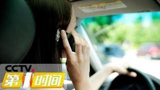 《第一时间》 贵州遵义:行车途中接电话 越野车撞上护栏 20190418 2/2 | CCTV财经