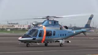 Agusta A109E Police Copter Take-off 三重県警察航空隊「いせ」 JA06ME