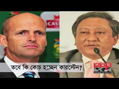তবে কি কোচ হচ্ছেন কারস্টেন | Bangladesh Cricket Board |