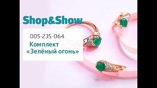 Комплект Зеленый Огонь Shop & Show (украшения)