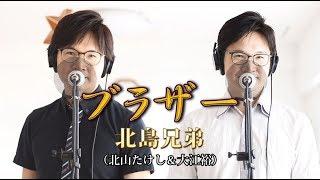 今回は北山たけしさんと大江裕さんのデュエット曲「ブラザー」を一人二...