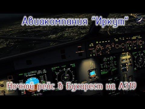 P3Dv4\Авиакомпания Иркут\Ночной рейс в Бухарест на А319