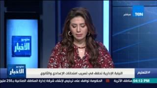 ستوديو الأخبار - التعليم تؤكد صحة امتحان اللغة العربية المسرب و