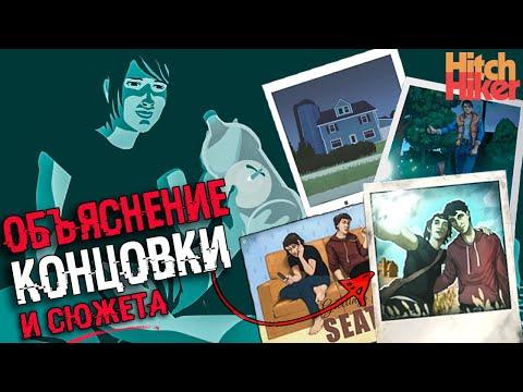 ОБЪЯСНЕНИЕ КОНЦОВКИ И СЮЖЕТА Hitchhiker - A Mystery Game |
