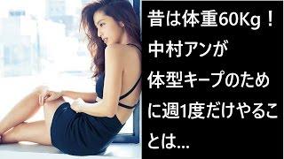 中村アンが体型キープのために週1度だけやること?動画で解説します。 ...
