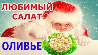 Зимний салат Оливье  Лайфхак Крутые яйца за две минуты