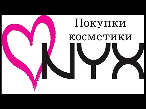 Официальный интернет магазин косметики никс