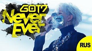 Baixar GOT7 - Never Ever (Русский кавер от Jackie-O)