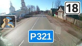 Трасса Игра - Ижевск (Р321). Игра - ✕ Ижевская объездная