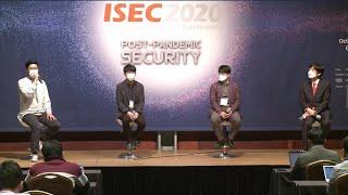 [ISEC 2020] 토크콘서트_기업 내부정보 유출 통…