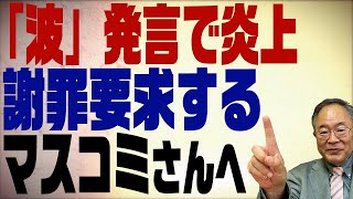 髙橋洋一チャンネル 第160回 「波」発言で炎上。謝罪要求する一部のマスコミさんへ