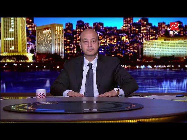 عمرو أديب يبكي وينعي الفنانة رجاء الجداوي - الحكاية