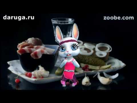 День водки! Прикольное музыкальное поздравление с Днем рождения Русской водки - Видео с YouTube на компьютер, мобильный, android, ios