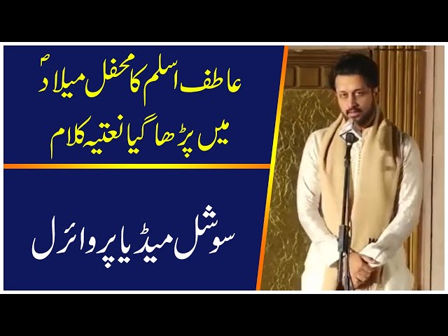 Atif Aslam Reciting Naat Tajdar e Haram in Mehfil e Milad Mustafa | 9 News HD