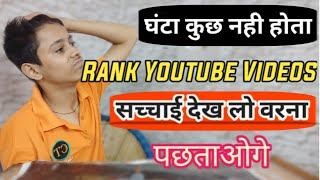 Youtube Video Ranking Myth | Rank Youtube Videos On Search List First Page Fast | Seo Tips Tricks