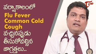 Why is Cold and Flu So Common in Rainy Season | Dr Rahul Agarwal | TeluguOne