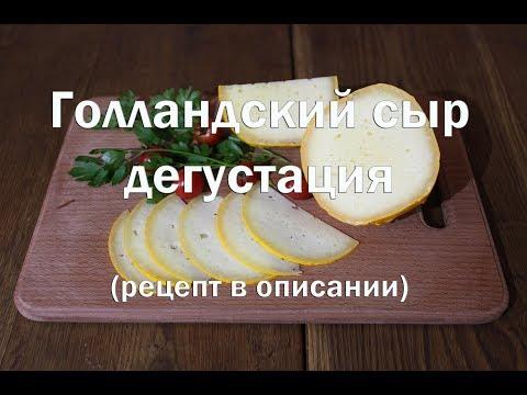 Голландский сыр ,дегустация  Рецепт в описании видео