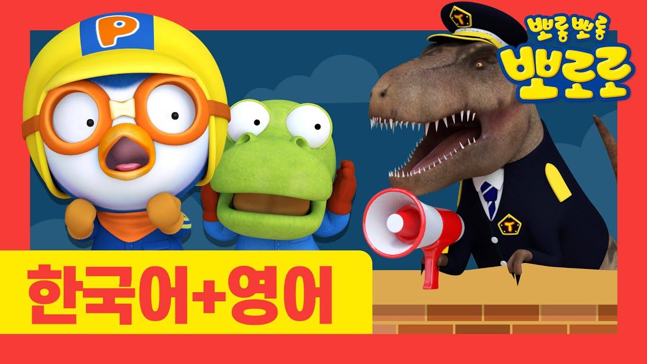 뽀로로 티라노동요 | 7화 티라노 경찰관 | #뽀로로한국어로한번영어로한 번 | 뽀로로와노래해요 | 뽀로로영어