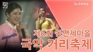 국악방송TV[문화n공감…