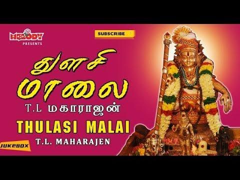 Thulasi Malai | Ayyappan Songs | Ayyappan Padalgal Tamil