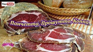 Панчетта, Прошутто, Коппа пробуем готовить. Часть 1