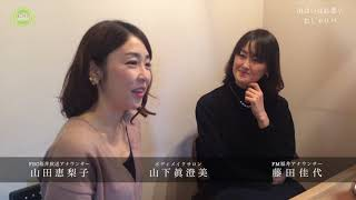 3人色堂|No.03|山田恵梨子・山下眞澄美・藤田佳代