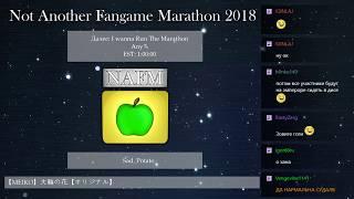 NAFM2018 - I wanna Run The Marathon