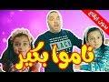 ناموا بكير (بدون إيقاع) - جوان وليليان إبراهيم السيلاوي | طيور الجنة