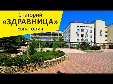 """Санаторий """"Здравница"""". Евпатория. Крым"""