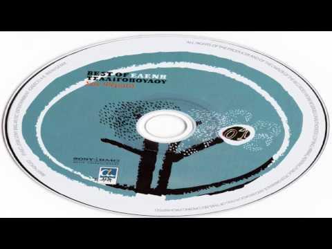 Ελενη Τσαλιγοπουλου - Σαν Ψεματα Best Of Cd1