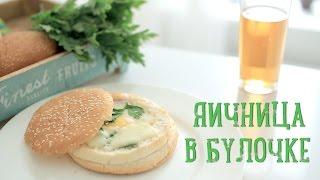 Яичница в булочке [Рецепты Bon Appetit](Вкусный полноценный завтрак - залог удачного дня. А что вы скажете о яичнице с ветчиной и сыром ...... но запече..., 2015-07-13T08:29:39.000Z)