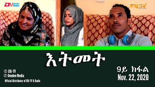 እትመት - 9ይ ክፋል | Itmet Tigre Sitcom Series (Subtitled in Tigrinya) Part 9, Nov. 22, 2020