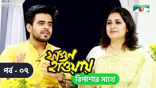 ফাগুন হাওয়ায় বিপাশার সাথে Siam Ahmed | Fagun Haway | Channel i TV