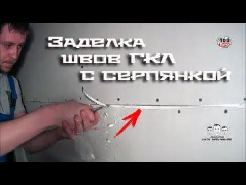 Как заделывать швы на гипсокартоне видео