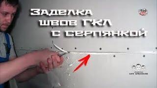 видео Как обрабатывается гипсокартон?