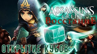 ASSASSIN'S CREED REBELLION android gameplay