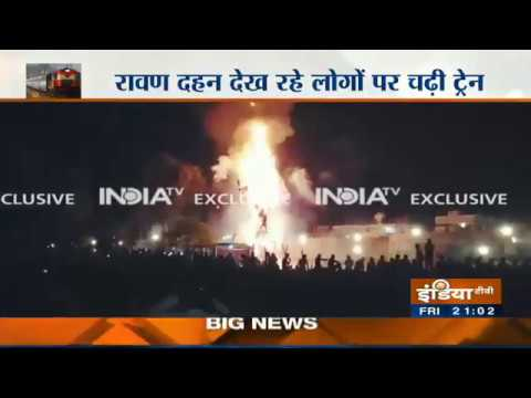 Exclusive Footage of Amritsar Train Accident