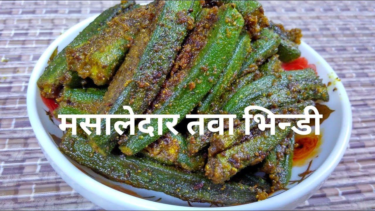 Bhindi recipe in hindi by indian food made easy bhindi ki sabzi bhindi recipe in hindi by indian food made easy bhindi ki sabzi tawa bhindi recipe in hindi forumfinder Gallery