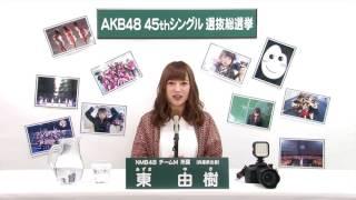 AKB48 45thシングル 選抜総選挙 アピールコメント NMB48 チームM所属 東...