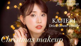 クリスマスキラキラメイク~Flower makeup~ thumbnail