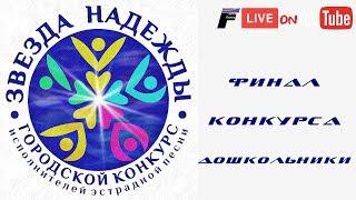 Звезда Надежды 2017 (10.12.2017) дошкольники