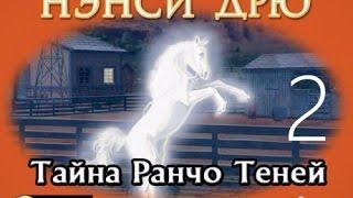 видео Ненси Дрю: Тайна ранчо Теней. Прохождение