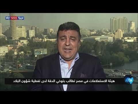 هيئة الاستعلامات في مصر تطالب بتوخي الدقة لدى تغطية شؤون البلاد  - نشر قبل 5 ساعة