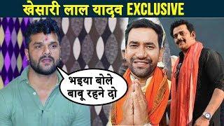 Khesari Lal Yadav ने क्यों नहीं किया Nirahua और Ravi Kishan का चुनाव प्रचार Manoj Tiwari
