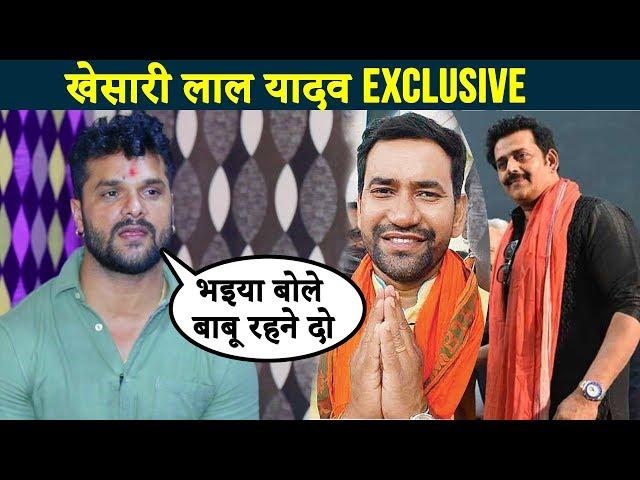Khesari Lal Yadav ने क्यों नहीं किया Nirahua और Ravi Kishan का चुनाव प्रचार | Manoj Tiwari